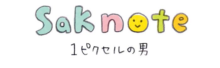 saknote_title_150818