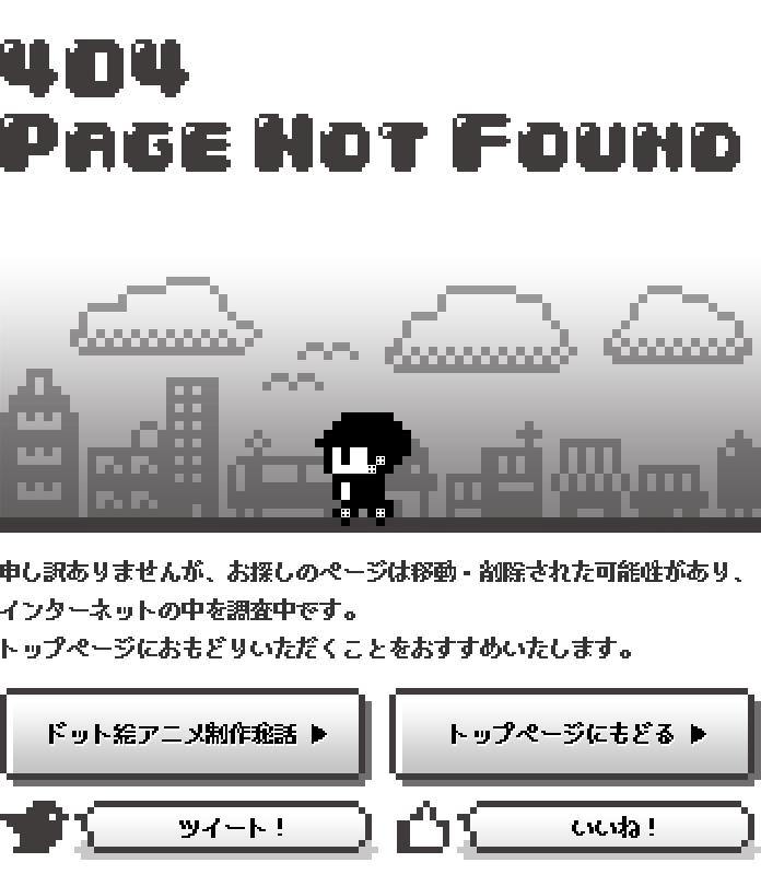 404の全体のイメージはこんな感じ