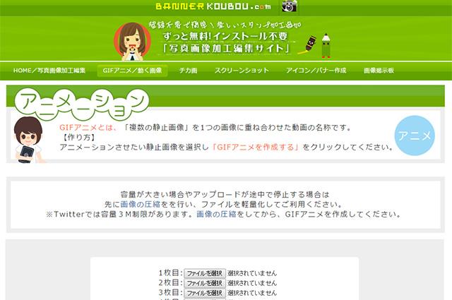 GIFアニメ-アニメーション-作成---画像加工編集サイト・フリーソフト:無料写真加工ならバナー工房