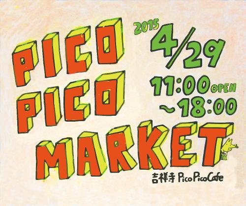 4月29日(祝・水)吉祥寺Pico Pico Cafeでおもしろマーケット「ピコマ」開催!