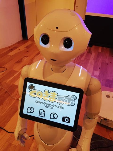 CMでおなじみ!ロボットの「Pepper」くんに会ってきたよ03