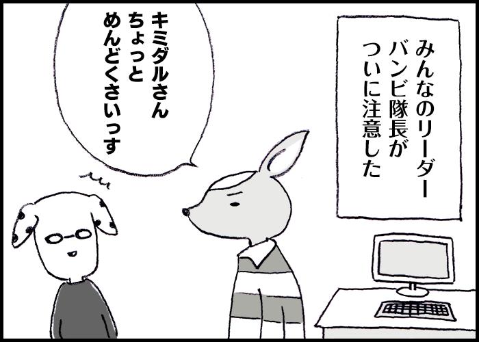 キミダル vs バンビ隊長2