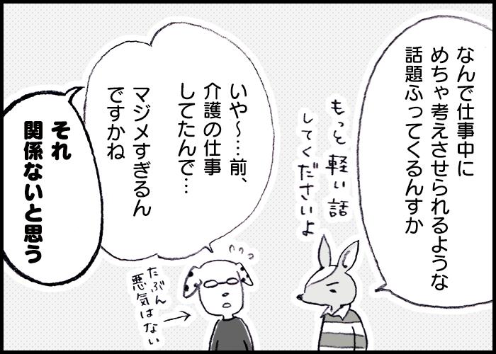 キミダル vs バンビ隊長3