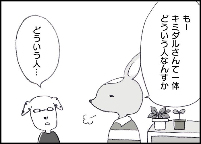キミダル vs バンビ隊長4