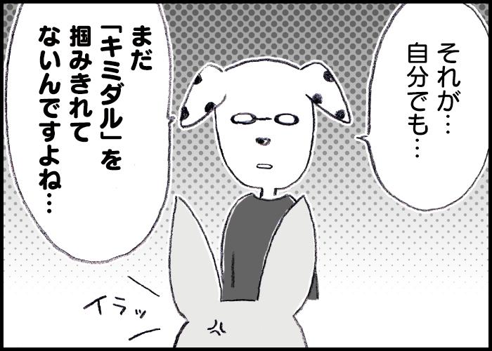 キミダル vs バンビ隊長5
