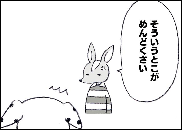 キミダル vs バンビ隊長6