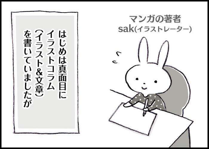 saknote_m_150609_1
