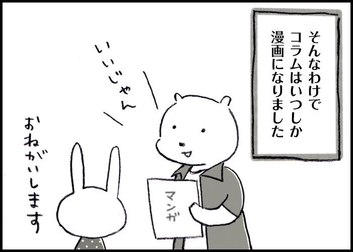 saknote_m_150609_3