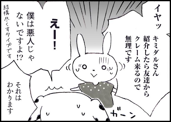 saknote_m_150721_3
