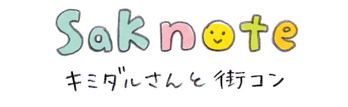 saknote_title150728