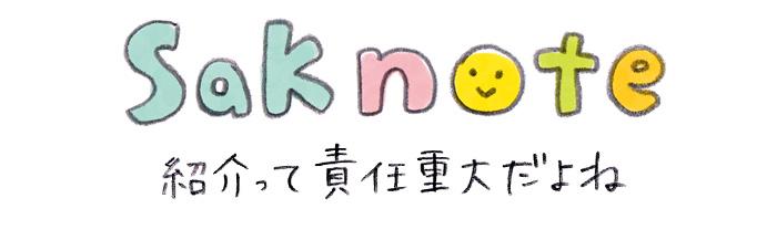 saknote_title_150521