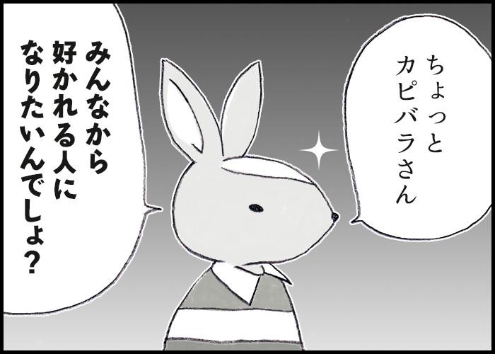 150818saknote_3