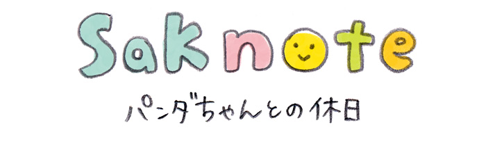 saknote_title_150804