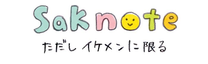 saknote_title_150825