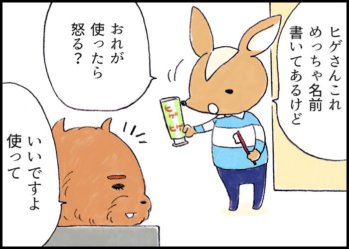 saknote_150909_4