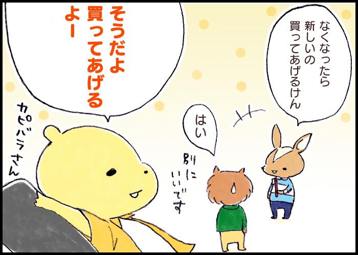 saknote_150909_5