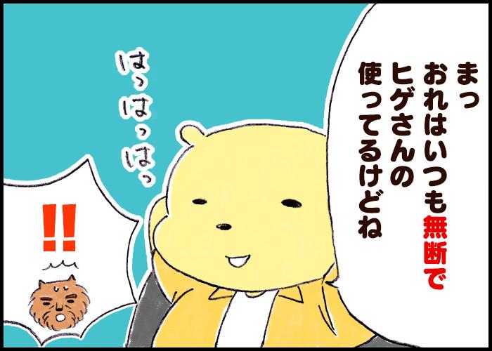 saknote_150909_6