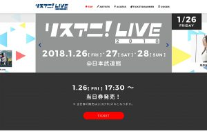 『リスアニ!LIVE 2018』