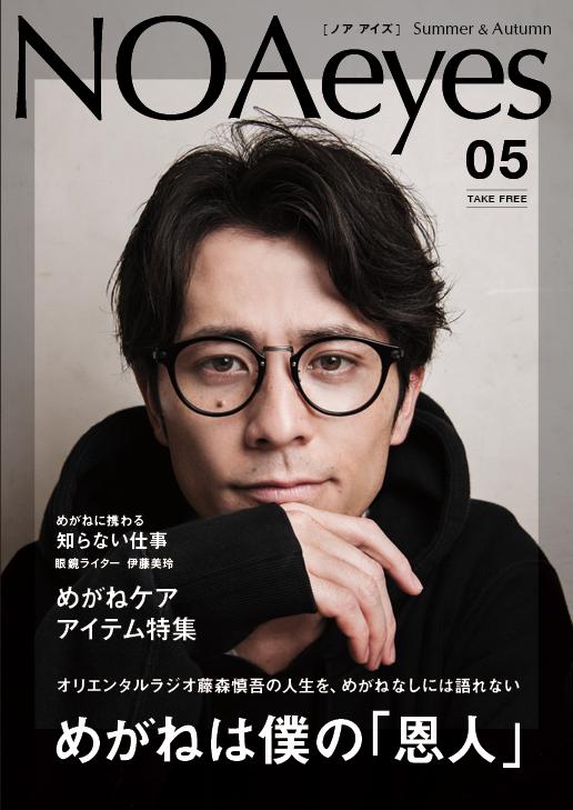 NOAeyes05_表紙