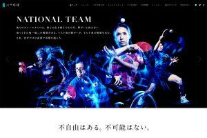 『パラ卓球協会 公式サイト』