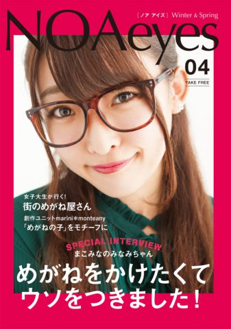 『NOA eyes vol.04』