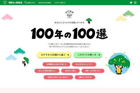 『松竹映画100年の100選』
