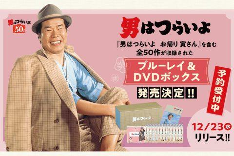 松竹DVD倶楽部『男はつらいよ』特設ページ
